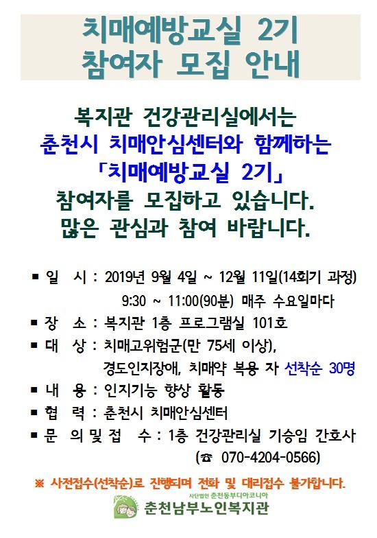 치매예방교실 2기 참여자 모집 안내.jpg