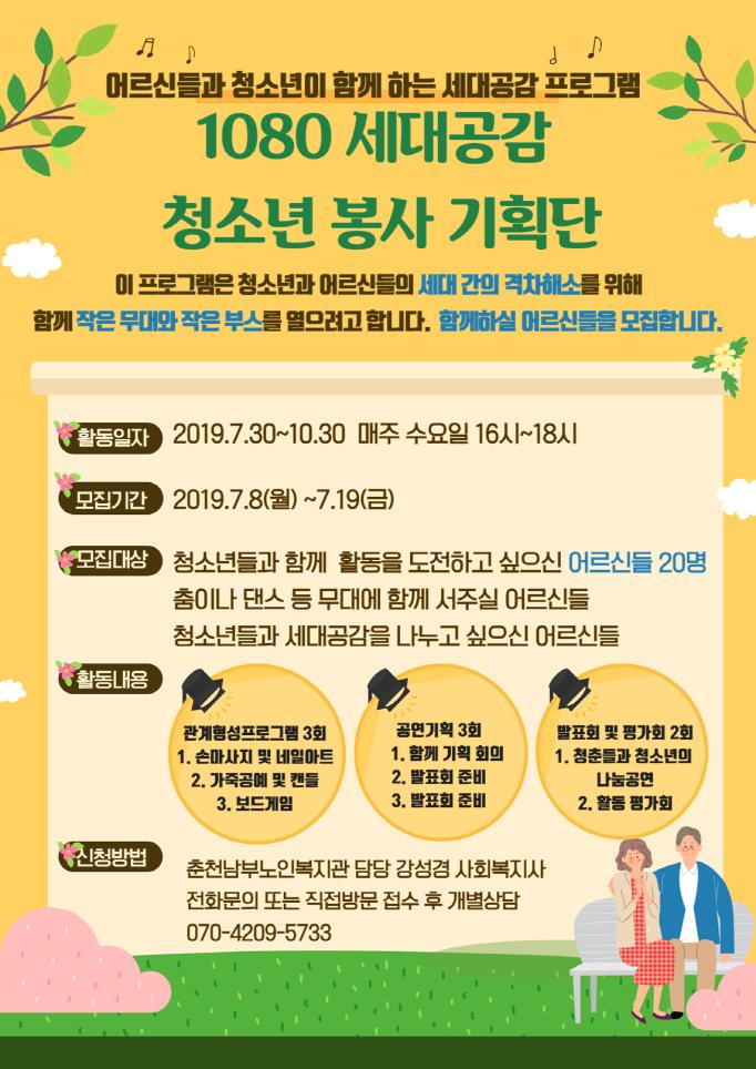 크기변환_1080 세대공감 청소년봉사기획단- 춘천남부노인복지관 참여자 모집.png