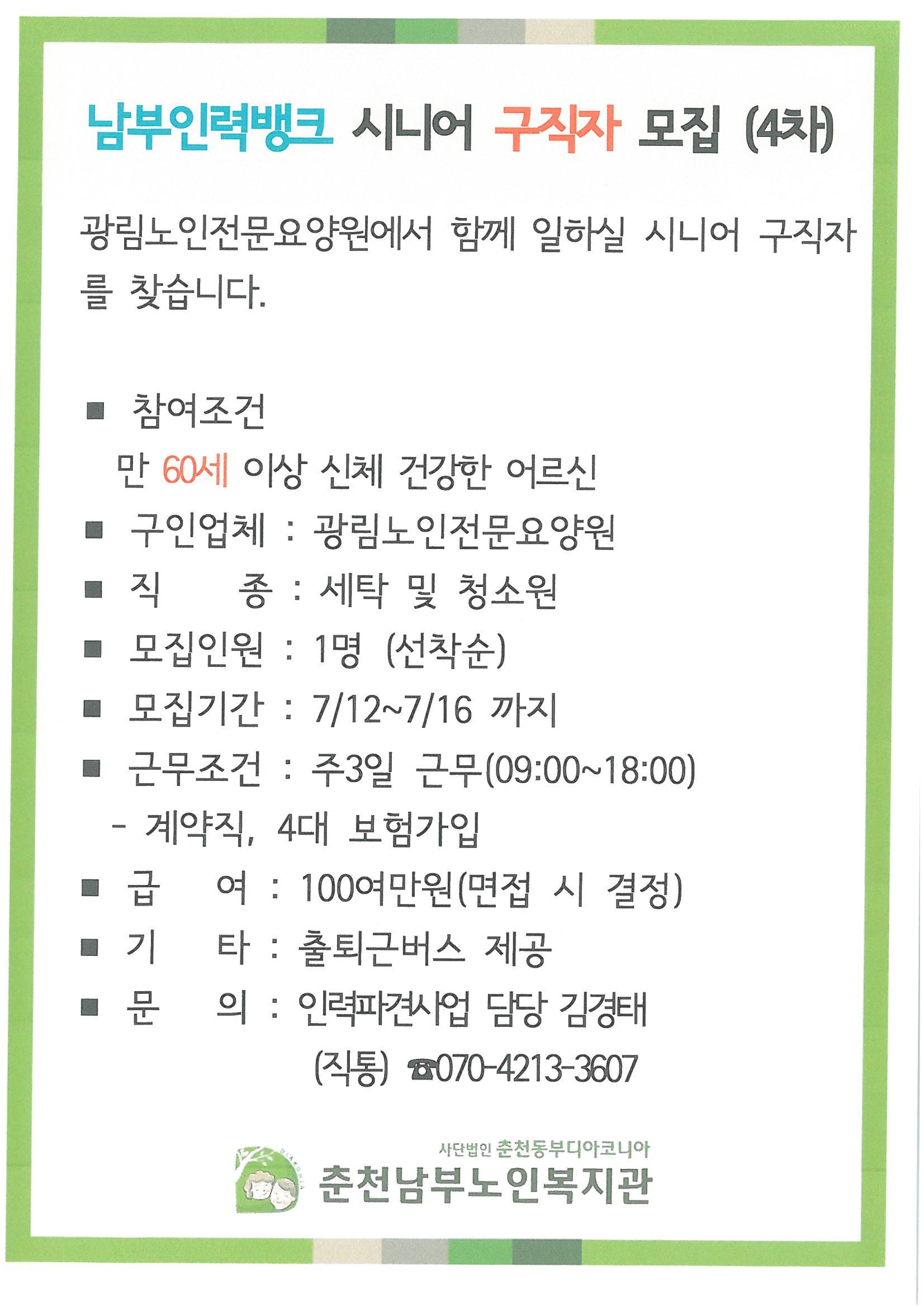 구직자모집_광림노인요양원.jpg