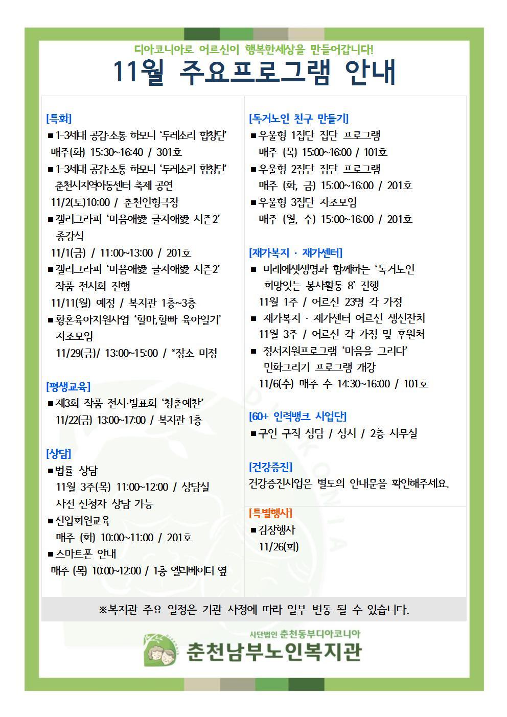 ★어르신이 행복한 세상 2019년 11월의 프로그램 안내(취합)001.jpg