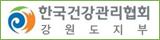 한국건강관리협회강원도지부.png
